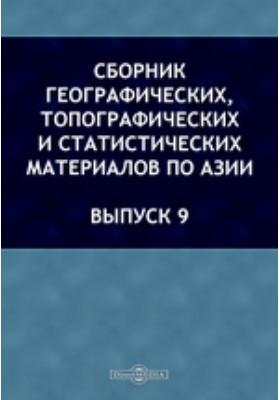 Сборник географических, топографических и статистических материалов по Азии: журнал. 1884. Вып. 9