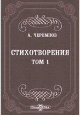 Стихотворения: художественная литература. Т. 1
