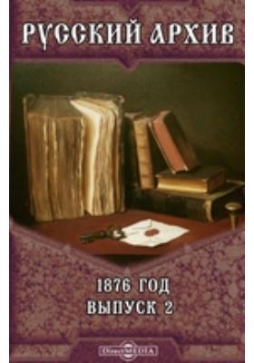Русский архив: журнал. 1876. Вып. 2