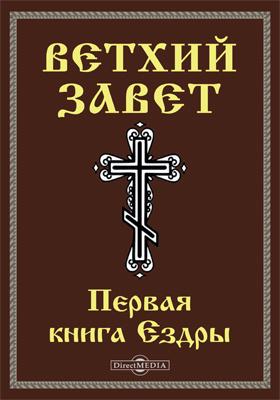 Ветхий завет : Первая книга Ездры (1 Езд)
