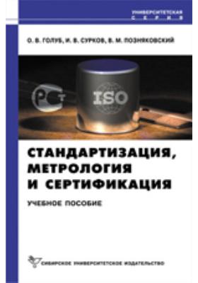 Стандартизация, метрология и сертификация: учебное пособие
