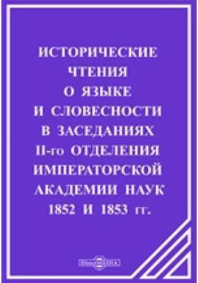 Исторические чтения о языке и словесности в заседаниях II-го Отделения Императорской Академии наук. 1852 и 1853 гг