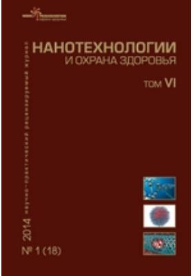 Нанотехнологии и охрана здоровья: журнал. 2014. Том VI, № 1(18)