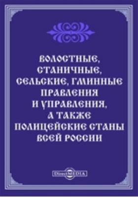 Волостные, станичные, сельские, гминные правления и управления, а также полицейские станы всей России: указатель