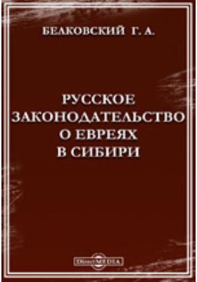 Русское законодательство о евреях в Сибири