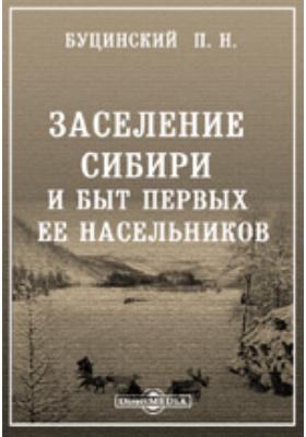 Заселение Сибири и быт ее первых насельников