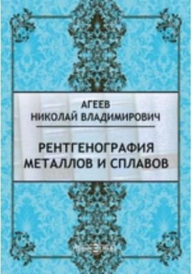Рентгенография металлов и сплавов