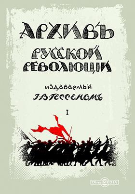 Архив русской революции. Т. 1