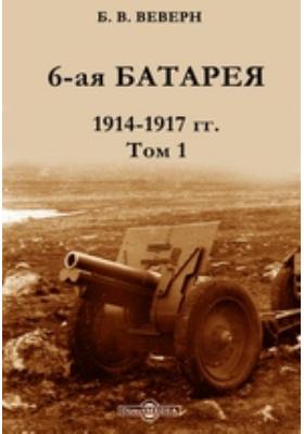6-я батарея 1914-1917 гг. Т. 1