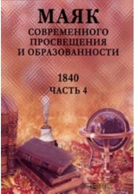 Маяк современного просвещения и образованности: журнал. 1840, Ч. 4