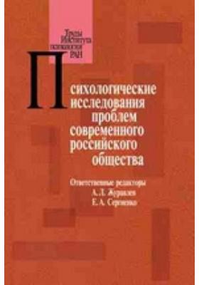 Психологические исследования проблем современного российского общества: монография