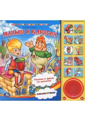 Малыш и Карлсон : Книжка-игрушка