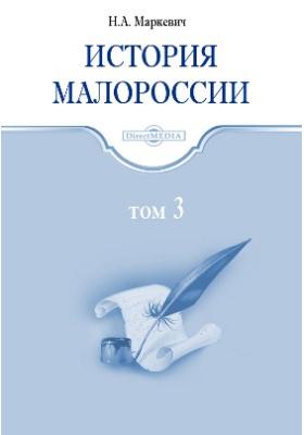 История Малороссии. Том 3