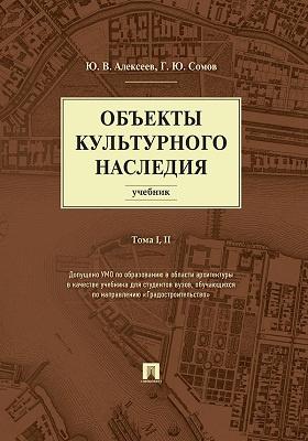 Объекты культурного наследия: учебник. Том 1 и 2