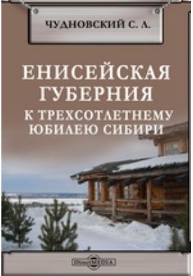Енисейская губерния к трехсотлетнему юбилею Сибири