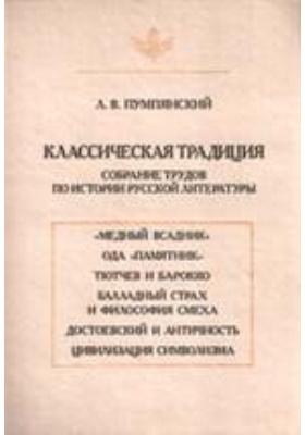 Классическая традиция. Собрание трудов по истории русской литературы: монография