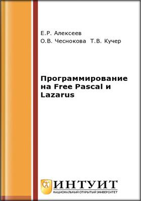 Программирование на Free Pascal и Lazarus: курс