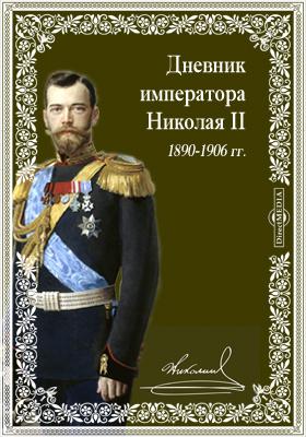 Дневник императора Николая II. 1890-1906 гг.: документально-художественная литература