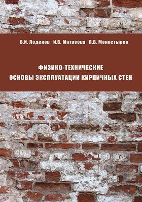 Физико-технические основы эксплуатации кирпичных стен: учебное пособие