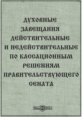 Духовные завещания действительные и недействительные по кассационным решениям Правительствующего Сената