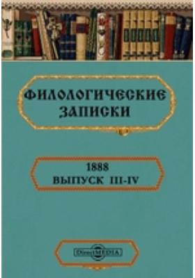 Филологические записки: журнал. 1888. Выпуски III-IV