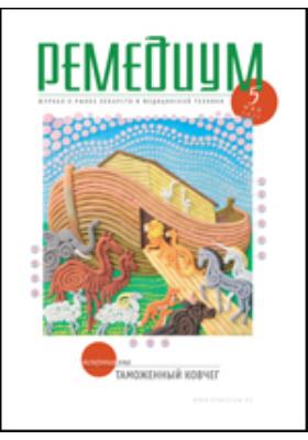 Ремедиум : журнал о рынке лекарств и медицинской техники: ежемесячный специализированный информационно-аналитический журнал о российском рынке лекарств и медицинской техники. 2012. № 5 (183)