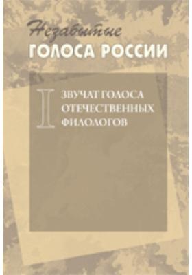 Незабытые голоса России: Звучат голоса отечественных филологов. Вып. 1
