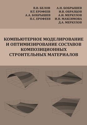 Компьютерное моделирование и оптимизирование составов композиционных строительных материалов: монография