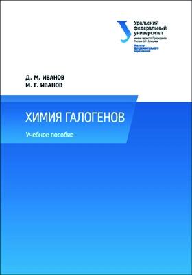 Химия галогенов: учебное пособие