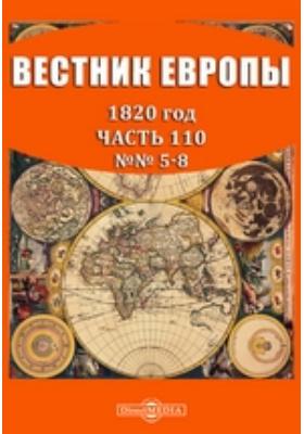 Вестник Европы. 1820. №№ 5-8, Март-апрель, Ч. 110