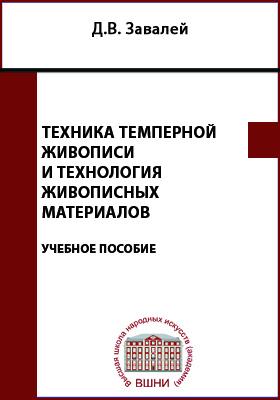Техника темперной живописи и технология живописных материалов: учебное пособие