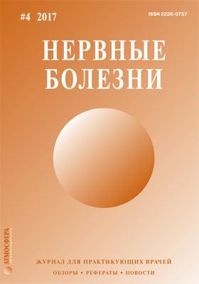 Нервные болезни: журнал для практикующих врачей. 2017. № 4