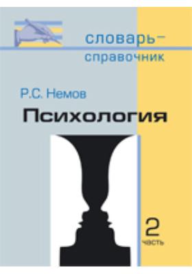 Психология: словарь-справочник : в 2-х ч., Ч. 2