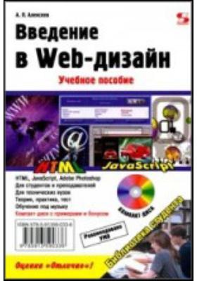 Введение в Web-дизайн: учебное пособие