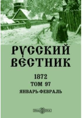 Русский Вестник. Т. 97. Январь-февраль