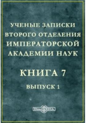Ученые записки Второго отделения Императорской Академии Наук. Книга 7, Вып. 1
