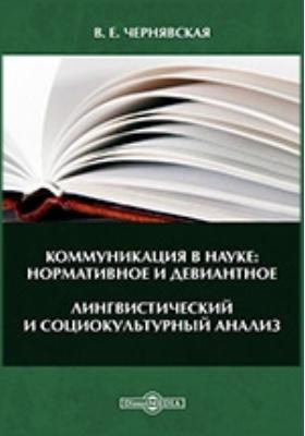 Коммуникация в науке: нормативное и девиантное : Лингвистический и социокультурный анализ речевого воздействия: монография