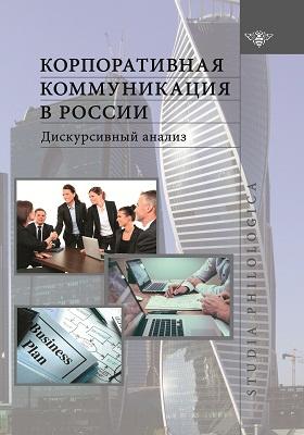 Корпоративная коммуникация в России : дискурсивный анализ: монография
