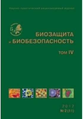 Биозащита и биобезопасность: научно-практический рецензируемый журнал. 2012. Т. IV, № 2(11)