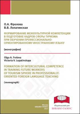 Формирование межкультурной компетенции в подготовке кадров сферы туризма при обучении профессионально-ориентированному иностранному языку