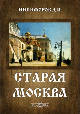 Старая Москва: документально-художественная литература