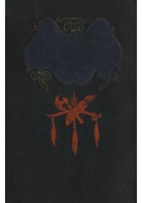 Манас. Киргизский народный эпос