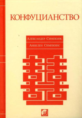 Конфуцианство = Simple Confucianism. A Guide to Living Virtuously