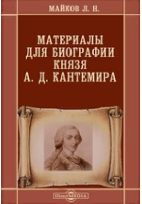 Материалы для биографии князя А. Д. Кантемира