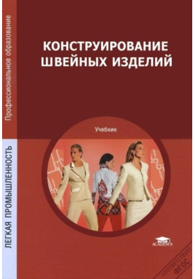 Конструирование швейных изделий : Учебник для студентов учреждений среднего профессионального образования. 8-е издание, переработанное