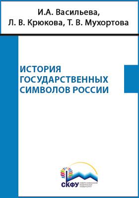 История государственных символов России: учебное пособие