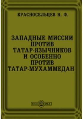 Западные миссии против татар-язычников и особенно против татар-мухаммедан