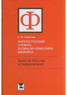 Финско-русский словарь : Около 40000 слов и словосочетаний