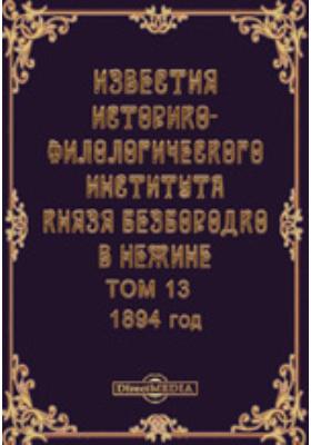 Известия Историко-филологического института князя Безбородко в Нежине. г: журнал. 1894. Т. 13
