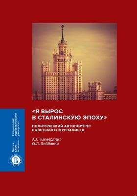 «Я вырос в сталинскую эпоху» : политический автопортрет советского журналиста: монография